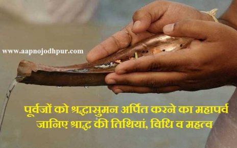 Pitru Paksh 2021 dates, पूर्वजों (पितरों) का पर्व, श्राद्ध 2021 की तिथियां, तर्पण विधि, Shraadh Paksha 2021, श्राद्ध नियम, कैसे करें श्राद्ध