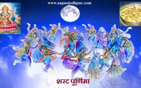 Sharad Purnima 2021, आश्विन माह पूर्णिमा, 19 Oct 2021, कोजागर (रास) पूर्णिमा, कौमुदी व्रत, शरद पूर्णिमा महत्व, क्यों रखते हैं चन्द्रमा की रोशनी में खीर